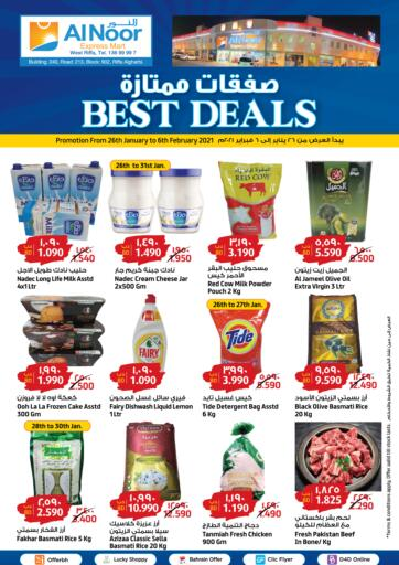 Bahrain Al Noor Expres Mart offers in D4D Online. Best Deals. Al Noor Expres Mart provides Best Deals on groceries, Dairy Products, Nuts, Home Appliances and many more.  Buy your favorites now. Offers are valid till 6th February 2021. Enjoy Shopping!. Till 6th February