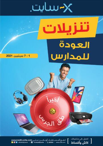 Kuwait X-Cite offers in D4D Online. Back To School Sale. . Till 7th September
