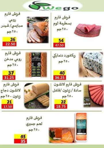 Egypt - Cairo WeGo Hyper Market offers in D4D Online. Special Offers. . Till 18th August