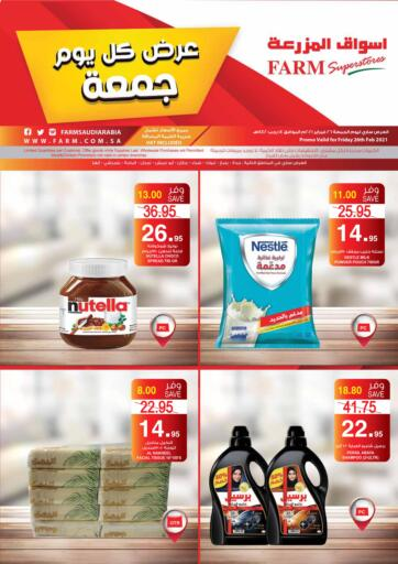 KSA, Saudi Arabia, Saudi - Qatif Farm Superstores offers in D4D Online. Friday Offer. Now you can get your daily products from your favorite brands during the 'Friday Offers' at Farm Super Stores. This offer is only valid Only on 26th February 2021.. Only on 26th February