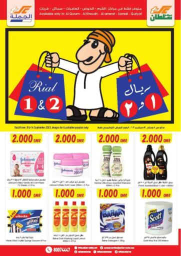 Oman - Sohar Sultan Center  offers in D4D Online. Rial 1 & 2. . Till 14th September