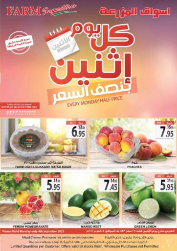 KSA, Saudi Arabia, Saudi - Dammam Farm Superstores offers in D4D Online. Every Monday Half Price. . Only on 04th October