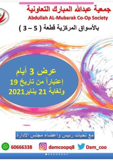 Kuwait Abdullah Al-Mubarak Co-op. Society offers in D4D Online. Special Offer. . Till 21st January