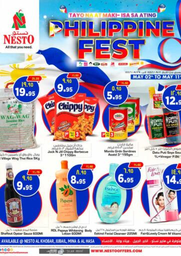 KSA, Saudi Arabia, Saudi - Jubail Nesto offers in D4D Online. Philippine Fest. Philippine Fest!!! Get your favorite products at the best prices from Nesto. Buy More Save More! Offer Valid Till 11th May 2021. Happy Shopping!!! Start Shopping!!!! . Till 11th May