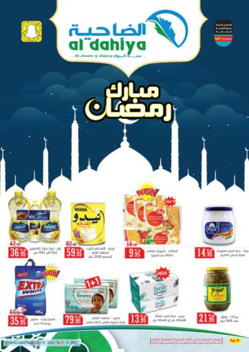 KSA, Saudi Arabia, Saudi - Jubail Al Dahiya Markets offers in D4D Online. Ramadan Mubarak. Now you can get your products from your favorite brands during the 'Ramadan Mubarak' at Al Dahiya Markets Stores. This offer is only valid Till 7th May 2021.. Till 7th May