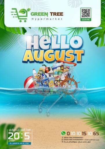 Egypt - Cairo Green Tree Hypermarket - Sohag offers in D4D Online. Hello August. . Till 20th August