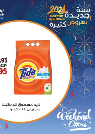 Egypt - Cairo Awlad Ragab offers in D4D Online. New year. more offers. . Till 23rd January