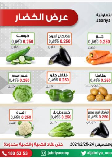 Kuwait Jabriya Cooperative Society offers in D4D Online. Fresh Deals. . Till 25th February