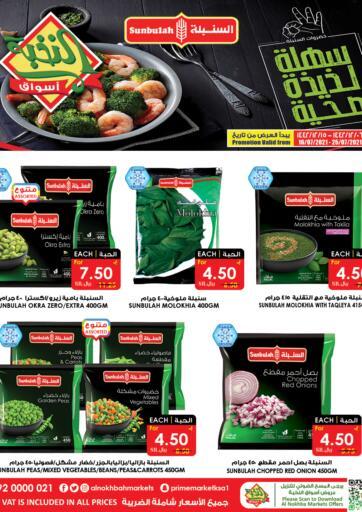 KSA, Saudi Arabia, Saudi - Bishah Prime Supermarket offers in D4D Online. Special Offer. . Till 25th July
