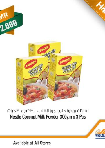 Oman - Sohar Sultan Center  offers in D4D Online. Hot Deal. . Until Stock Lasts