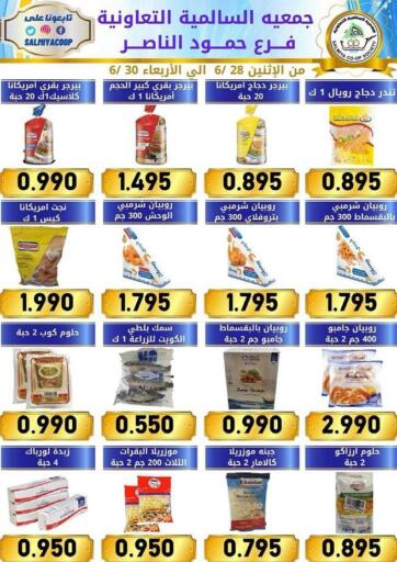 Kuwait Salmiya Co-op Society offers in D4D Online. Special Offer. . Till 30th June