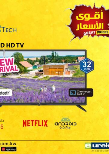 Kuwait Eureka offers in D4D Online. Great Prices. . Only On 2nd April