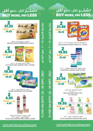 KSA, Saudi Arabia, Saudi - Dammam Tamimi Market offers in D4D Online. Buy More Pay Less. Now you can get your products for exciting prices from your favorite brands during the 'Buy More Pay Less'  at Tamimi Market. Offer Valid Till 28th September. Happy Shopping.. Till 28th September