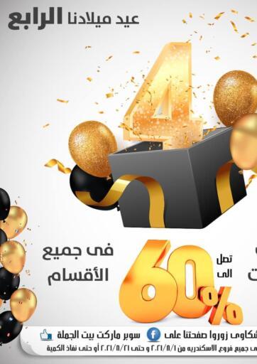 Egypt - Cairo Beit El Gomla offers in D4D Online. 4th Birthday Offers @ Alexandria. . Till 21st August