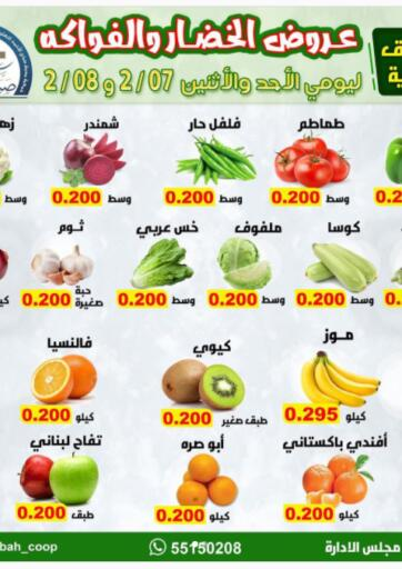 Kuwait Sabah Al-Ahmad Cooperative Society offers in D4D Online. Special Offer. . Till 8th February