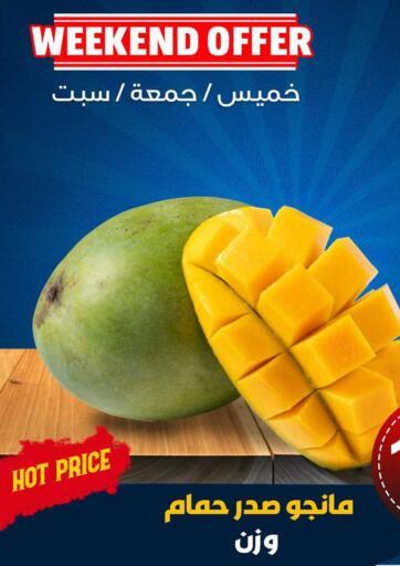 Egypt - Cairo El Mahallawy Market  offers in D4D Online. Weekend Offer. . Till 18th September
