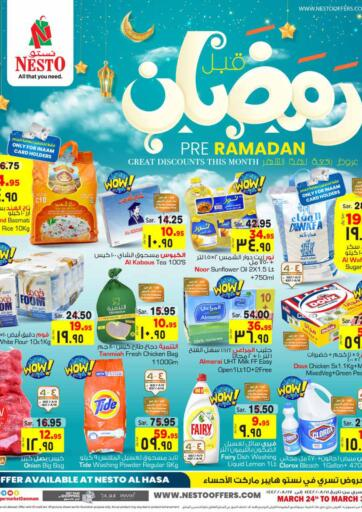 KSA, Saudi Arabia, Saudi - Al Hasa Nesto offers in D4D Online. Ramadan Offers. Ramadan Offers!!! Offers Going On For Groceries, Fresh Foods, Electronics, Appliances & Many More. Get your favorite products at the best prices from Nesto. Buy More Save More! Offer Valid Till 30th March 2021. Happy Shopping!!! Start Shopping!!!! . Till 30th March