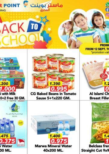 Bahrain Master Point  offers in D4D Online. Back To School. Back To School at Master Point Offers on Groceries and Much more are valid Till 20th September. Get it Now Enjoy Shopping!!. Till 20th September