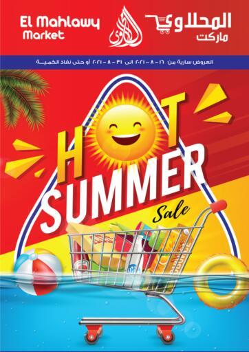 Egypt - Cairo El Mahallawy Market  offers in D4D Online. Hot Summer Sale. . Till 31st August