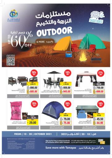 UAE - Sharjah / Ajman Union Coop offers in D4D Online. Outdoor & Camping. Outdoor & Camping! Offer Going On For Food, Non-Food, Fresh Fruits & Vegetables, Groceries, Home Needs, Gadgets Etc. Don't Miss This Chance. Get Your Favorites At Best Price! Hurry Up.  This offer is valid Till 20th October 2021. Get Ready For The Shopping!!! Happy Shopping!. Till 20th October