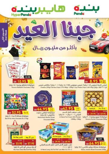 KSA, Saudi Arabia, Saudi - Bishah Hyper Panda offers in D4D Online. Eid Offers. Now you can get your products from your favorite brands during the 'Eid Offers' at Hyper Panda Store. This offer is only valid Till May 18 2021.. Till May 18