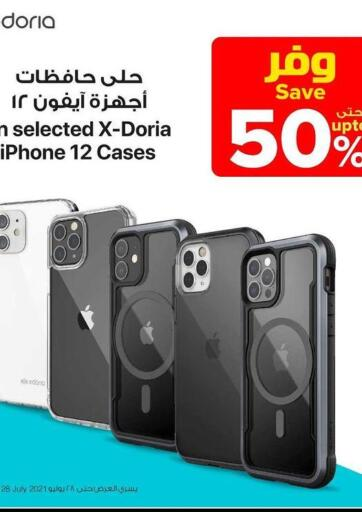 Kuwait Jarir Bookstore offers in D4D Online. Save 50%. . Until stock Last