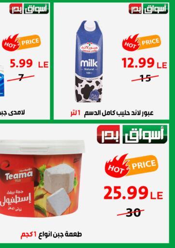 Egypt - Cairo Aswak Badr offers in D4D Online. Special Offer. . Till 24th June