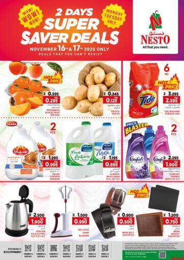 Kuwait Nesto Hypermarkets offers in D4D Online. 2 Days Super Deals. . Till 17th November