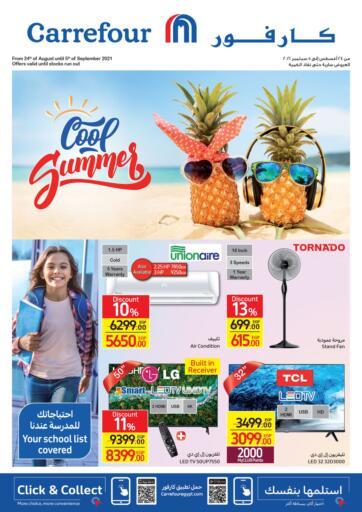 Egypt - Cairo Carrefour  offers in D4D Online. Cool Summer Offers. Cool Summer Offers Available At Carrefour. Offer Valid Till 5th September. Enjoy!!!. Till 05th September