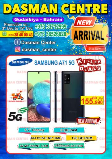 Bahrain Dasman Centre offers in D4D Online. New Arrival. Hurry up!! Dasman Centre provides
