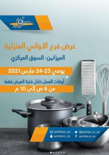 Kuwait Qortuba Co-op Society offers in D4D Online. Household Utensils Offers. . Till 24th March