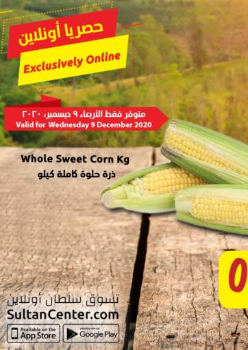 Kuwait Sultan Center offers in D4D Online. Exclusively Online. . Only On 9th December