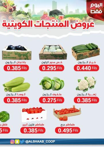 Kuwait Al Sha'ab Co-op Society offers in D4D Online. Kuwait Local Products. . Only on 31st January