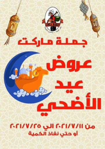 Egypt - Cairo Gomla Market offers in D4D Online. Eid Al-Adha Offers. . Till 25th July