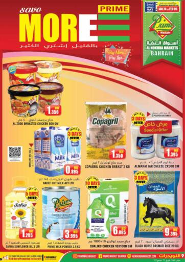 Bahrain Prime Markets offers in D4D Online. Save More. Don't Miss the Save More at Prime Markets and Get Groceries, Dairy Products and Many More at Unbelievable Prices Before 05th February 2021. Enjoy your shopping !!!. Till 05th February