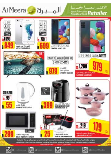 Qatar - Doha Al Meera offers in D4D Online. Special Offer.  Special  Offers Are Available At Al Meera. Offers Are Valid Till 20th January. Enjoy Shopping!!!. Till 20th January