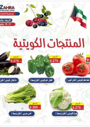 Kuwait ZAHRA COOPERATIVE SOCIETY offers in D4D Online. Fresh Deals. . Till 28th January