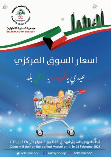 Kuwait Salmiya Co-op Society offers in D4D Online. Special Offer@ Central Market. . Until Stock Last