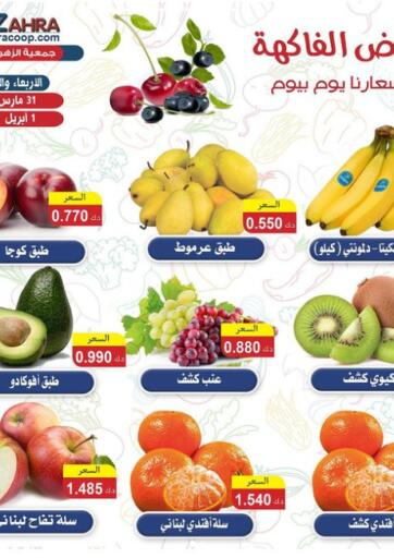 Kuwait ZAHRA COOPERATIVE SOCIETY offers in D4D Online. Special Offer. . Until Stock Lasts