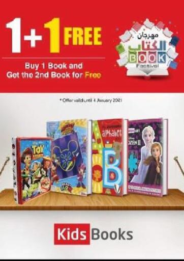 Kuwait Jarir Bookstore offers in D4D Online. 1+1 Free Offers. . Until Stock Last