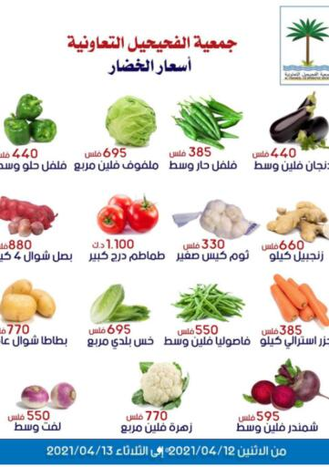 Kuwait Al Fahaheel Co - Op Society offers in D4D Online. Special Offer. . Till 13th April
