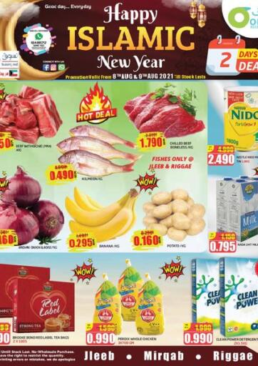 Kuwait Olive Hyper Market offers in D4D Online. Happy Islamic New Year. . Till 9th August