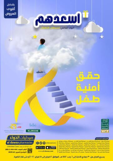 Ksa Saudi Arabia Saudi Jubail Al Dawaa Pharmacy Offers In D4d Online