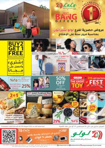 Egypt - Cairo Lulu Hypermarket  offers in D4D Online. Big Bang Offers. Big Bang Offers Available At Lulu Hypermarket. Offer Valid Till 17th August. Enjoy Shopping!!. Till 17th August