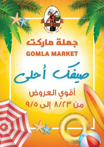 Egypt - Cairo Gomla Market offers in D4D Online. Special Offer. . Till 05th September