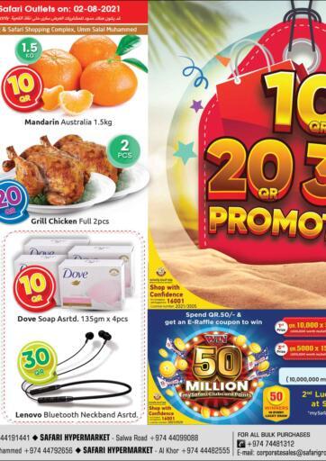 Qatar - Al-Shahaniya Safari Hypermarket offers in D4D Online. 10 QR 20 QR 30 QR Promotion. . Only On 2nd August