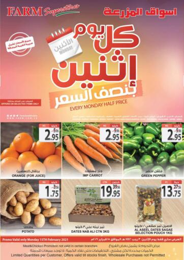 KSA, Saudi Arabia, Saudi - Al Hasa Farm Superstores offers in D4D Online. Every Monday Half Price. Now you can get your daily products from your favorite brands during the 'Every Monday Half Price' at Farm Superstores. This offer is only valid Only On 15th February 2021.. Only On 15th February