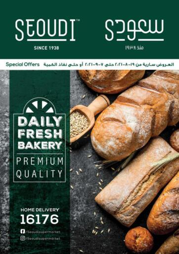 Egypt - Cairo Seoudi Supermarket offers in D4D Online. Daily Fresh Bakery. Daily Fresh Bakery Offers Available At Seoudi Supermarket. Offer Valid Till 7th September. Enjoy Shopping!!. Till 7th September