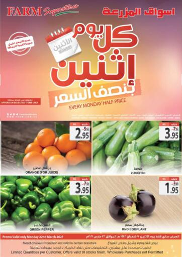 KSA, Saudi Arabia, Saudi - Al Hasa Farm Superstores offers in D4D Online. Every Monday Half Price. Now you can get your products from your favorite brands during the 'Every Monday Half Price' at Farm Superstores. This offer is Only On 22nd March 2021. Enjoy Shopping!!. Only On 22nd March