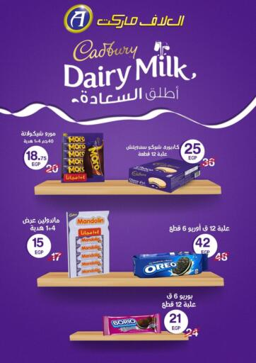 Egypt - Cairo Al-Allaf Market offers in D4D Online. Special Offer. . Till 05th September
